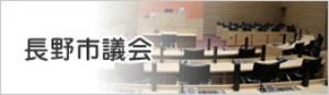 長野市議会ホームページ