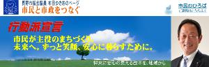 長野市議・布目ゆきおのホームページ