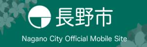長野市ホームページ